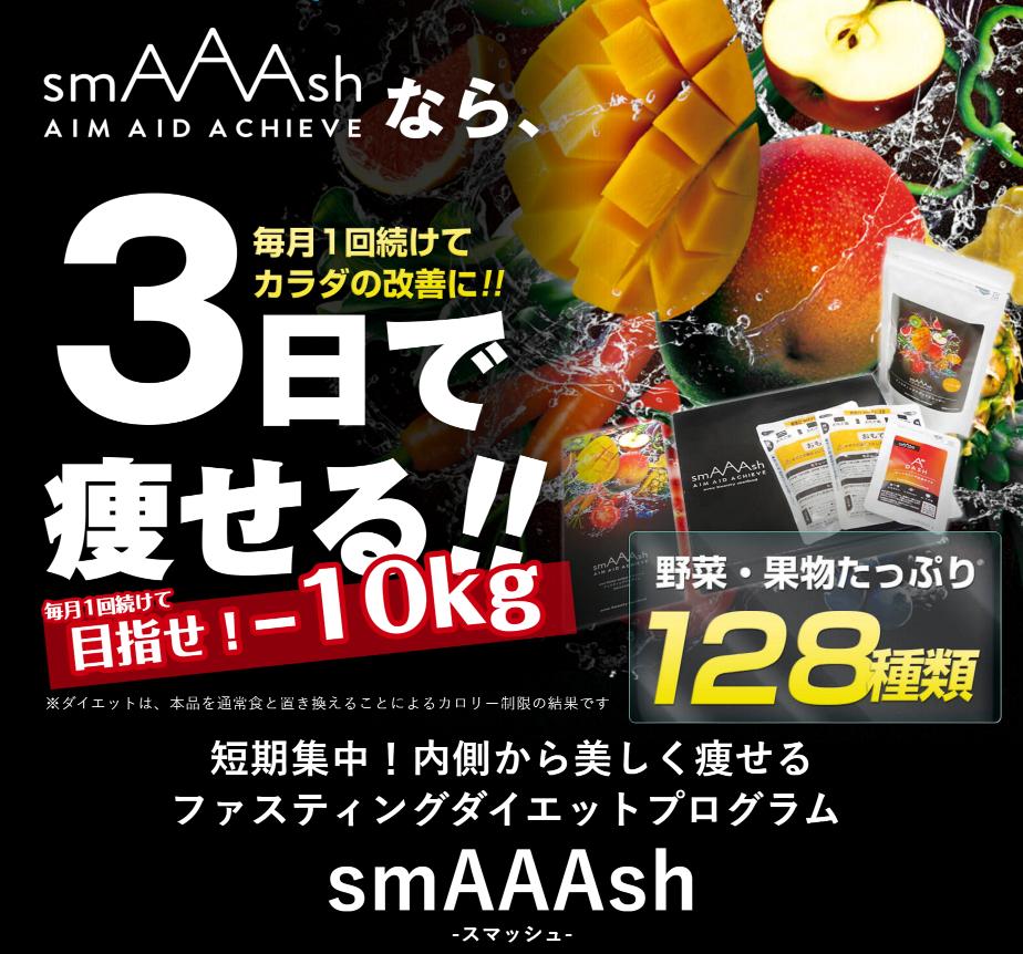 smAAAsh(スマッシュ)