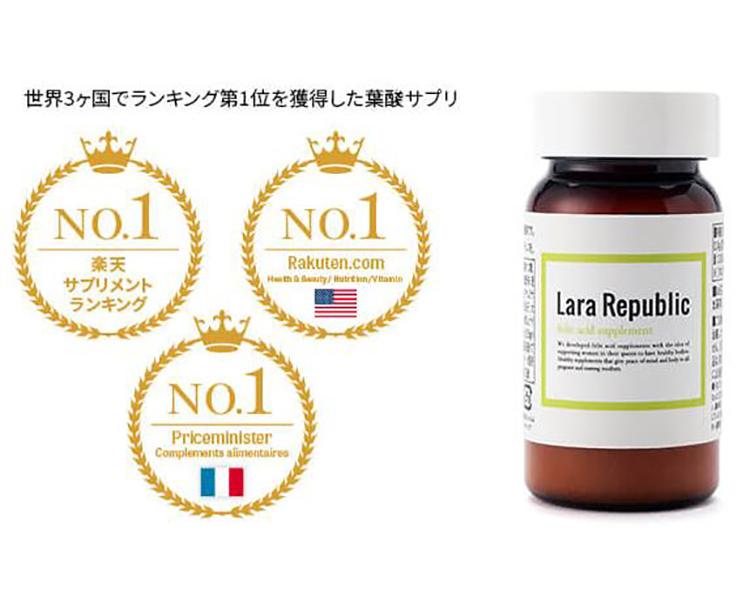 LaraRepublic(ララリパブリック)葉酸サプリ