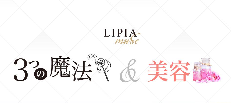 リピアミューズ,LIPIA muse,マッサージクリーム