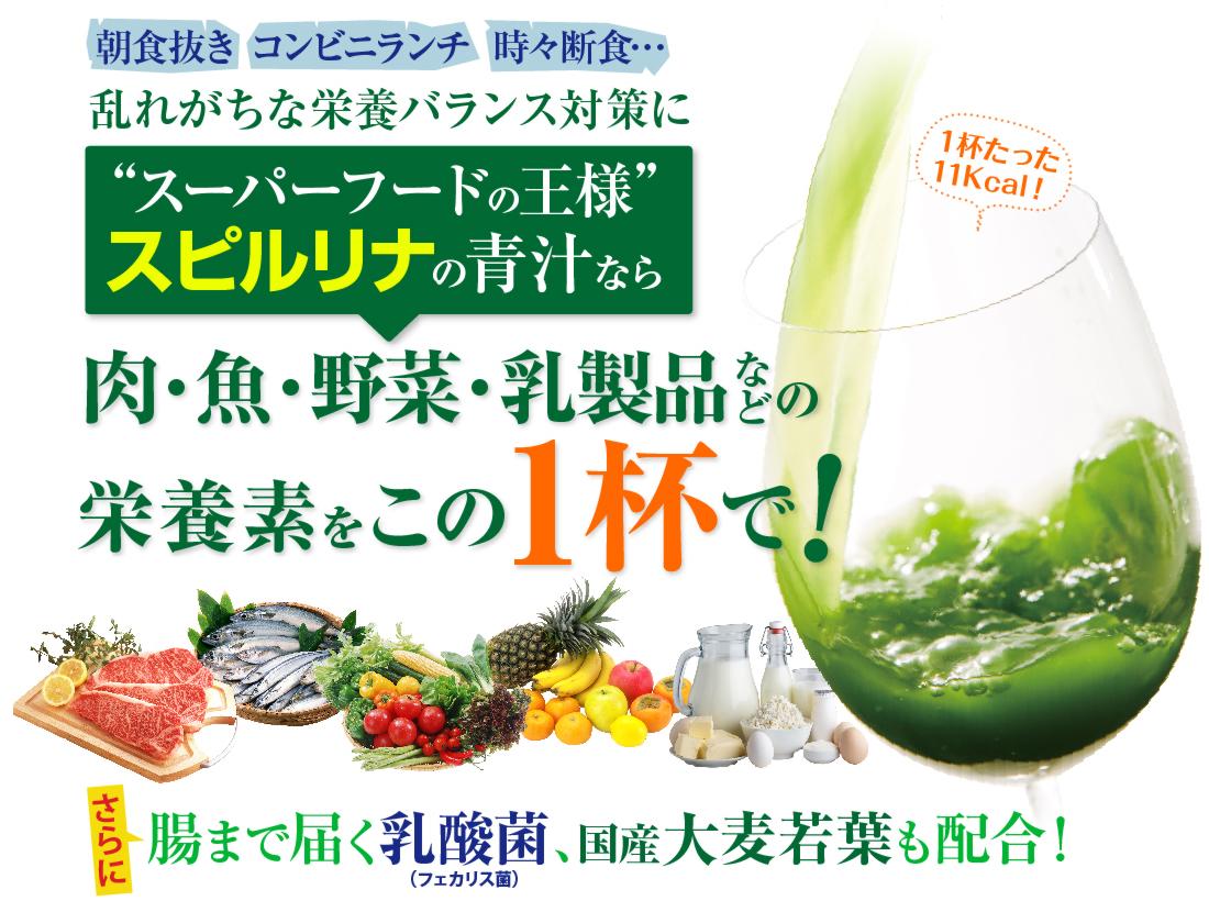 藻のすごい青汁