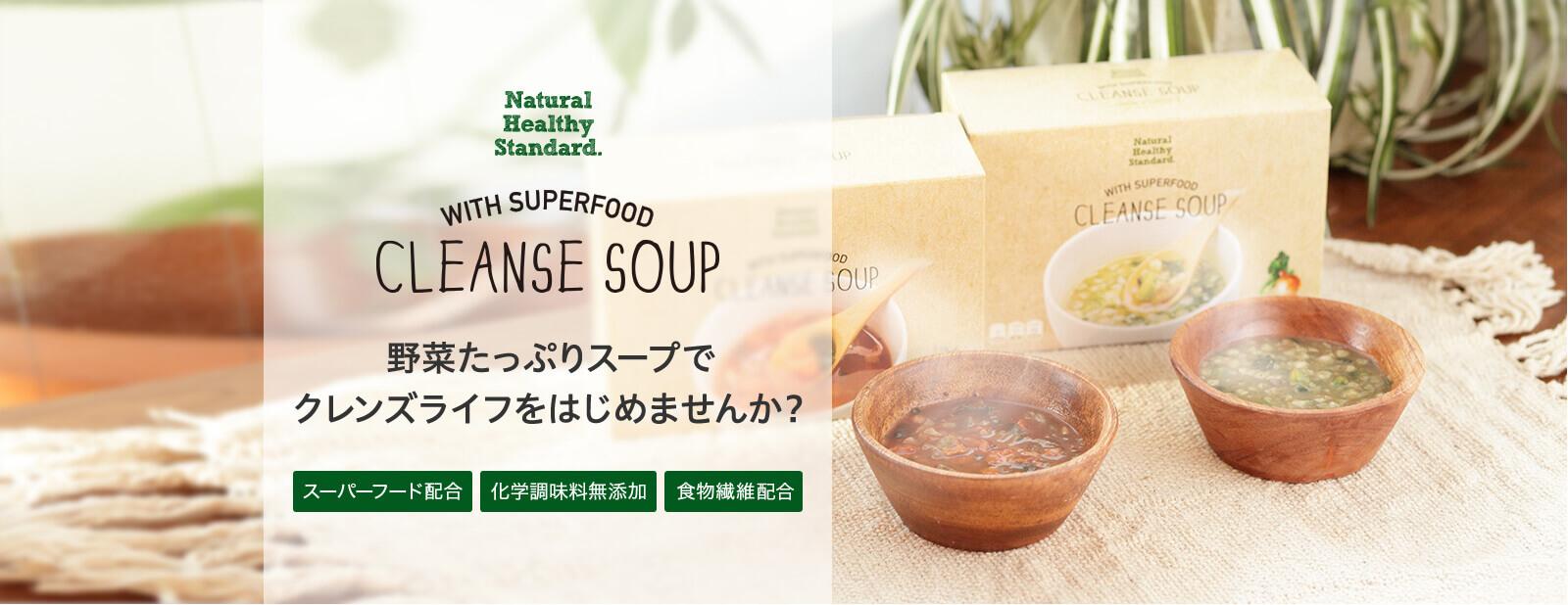 クレンズスープ,CLEANSE SOUP