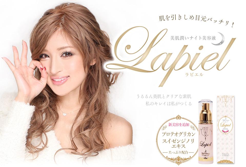 Lapiel(ラピエル)
