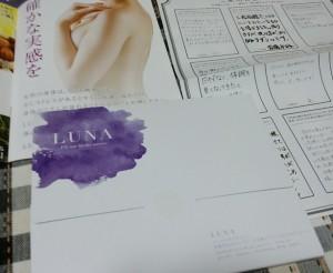 LUNA(ルーナ)