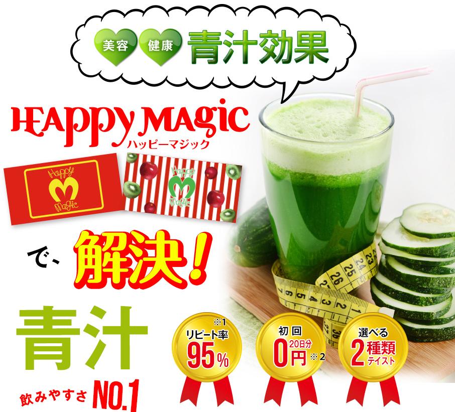 ハッピーマジック,Happy Magic