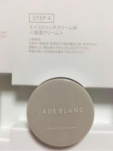 ジェイドブラン(JADE BLANC)トライアルセット