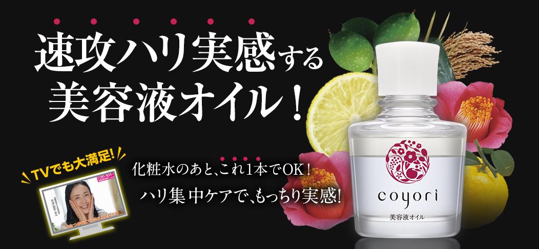 """coyori(コヨリ)美容液オイル"
