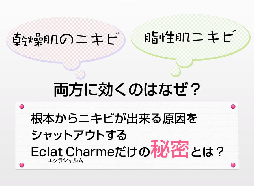 エクラシャルム,Eclat Charme