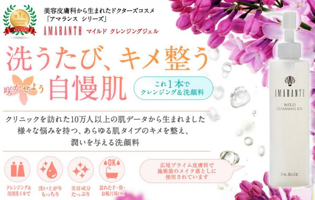 マイルドクレンジングジェル(アマランスシリーズ)