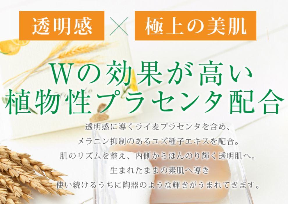 植物プラセンタ Honoho(ホノホ)