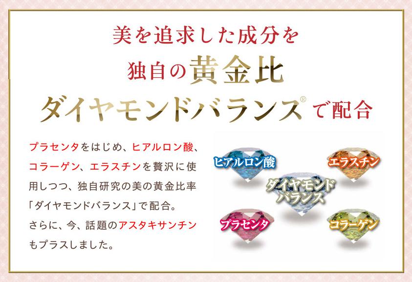 プララの宝石,PLATINUM200