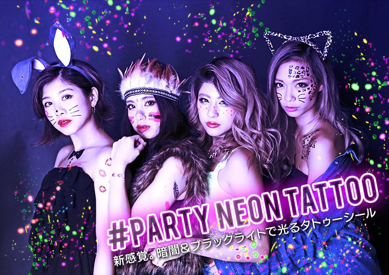 PARTY NEON TATTOO,パーティーネオンタトゥー
