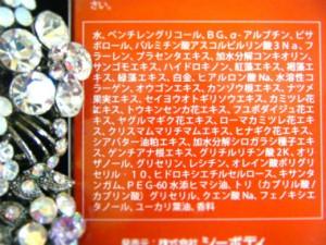 【イルコルポ】ミネラルボディシャインジェル