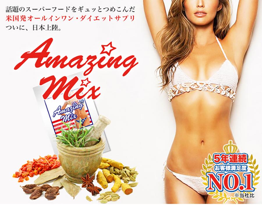 アメージング ミックス-Amazing Mix-