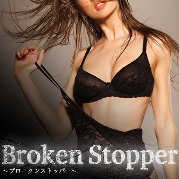ブロークンストッパー,Broken Stopper