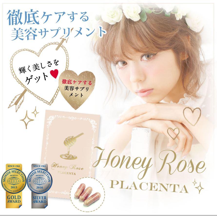 HonyRosePlacenta(ハニーローズプラセンタ)