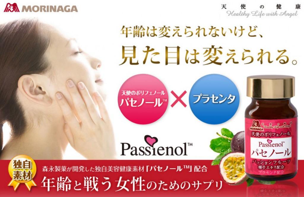パセノール(粒)お試しモニターセット