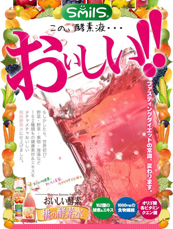 おいしい酵素 桃の酵素水