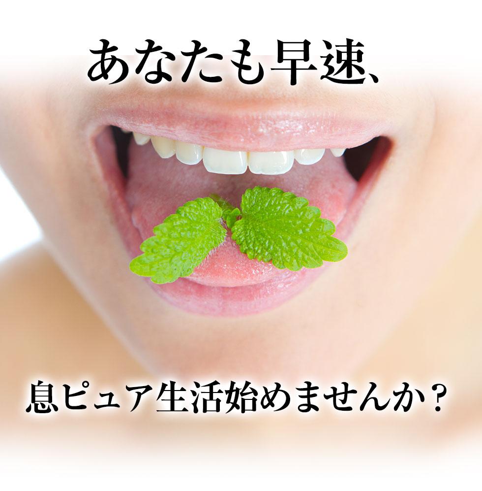 IKIPURE(息ピュア)