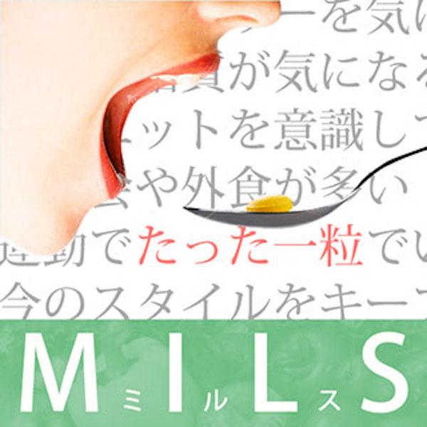 MILS,ミルス
