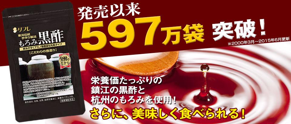 もろみ黒酢(リフレ)