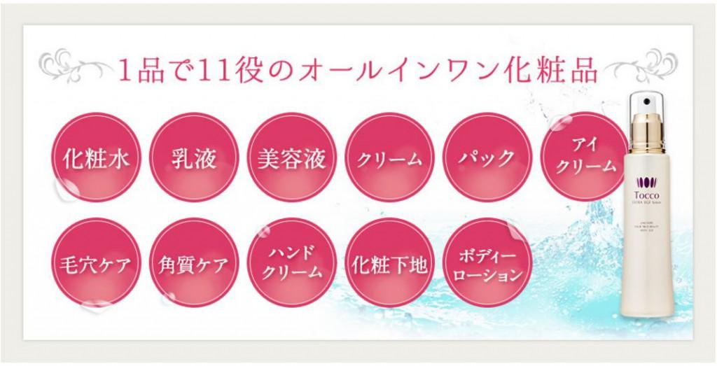オールインワン化粧水【Tocco】