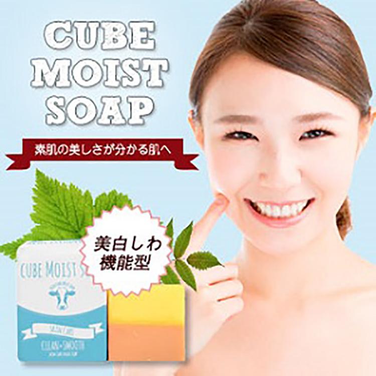 キューブモイストソープ(CUBE MOIST SOAP)