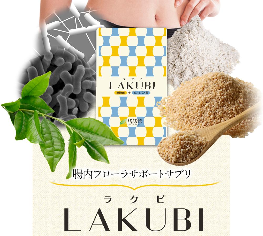 LAKUBI(ラクビ)