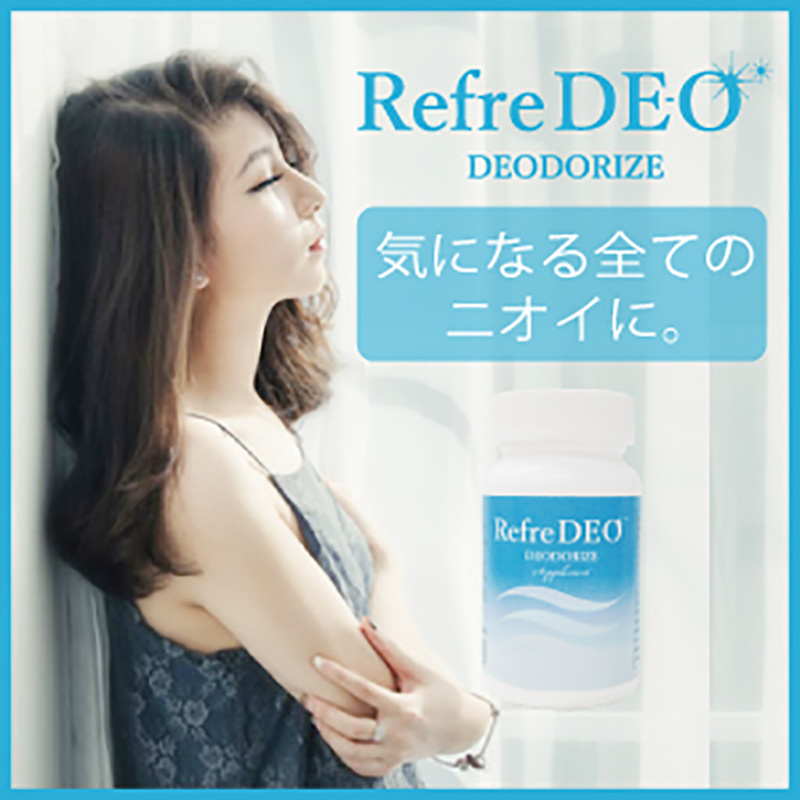 refreDE-O(リフレデーオ)