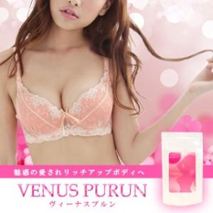 VENUS PURUN(ヴィーナスプルン)