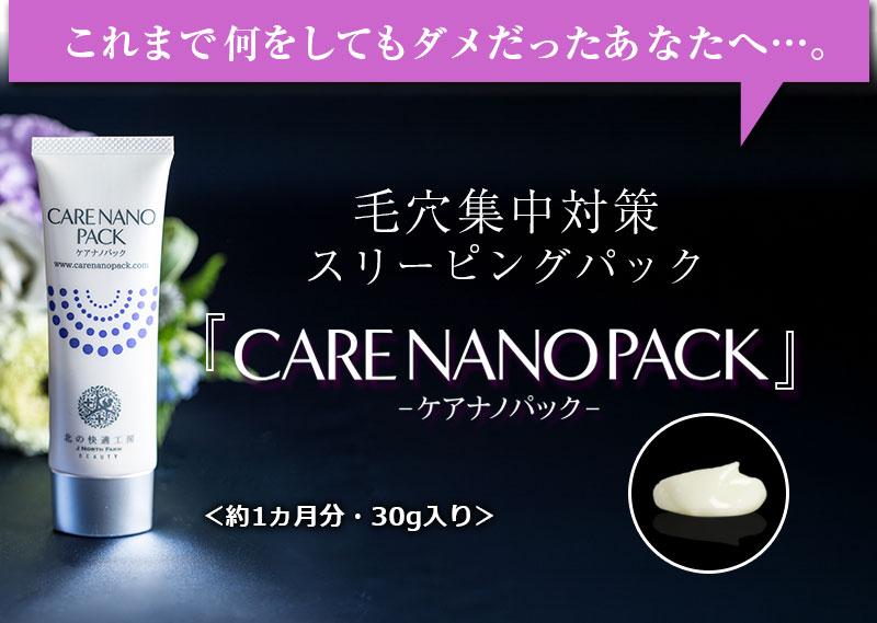 CARE NANO PACK(ケアナノパック)