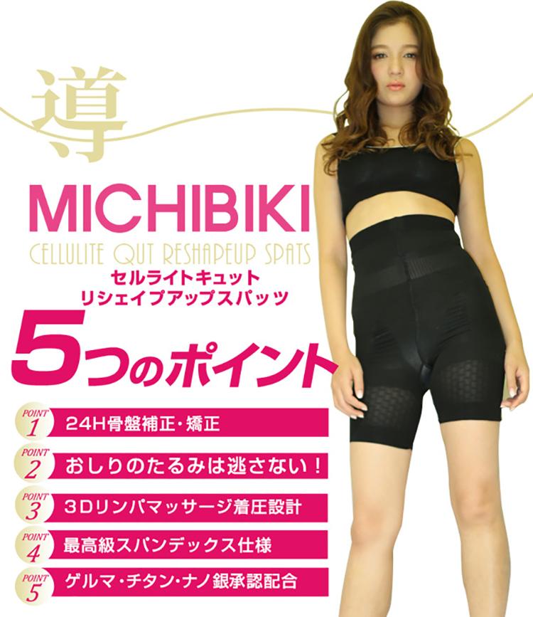 導-MICHIBIKI-(セルライトキュットリシェイプアップスパッツ)