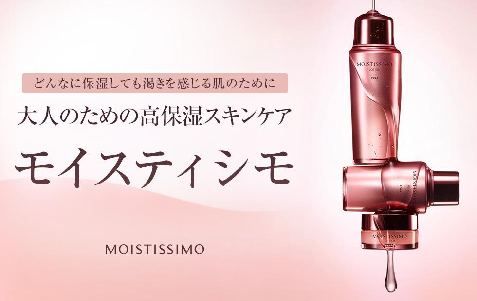 モイスティシモ トライアルセット