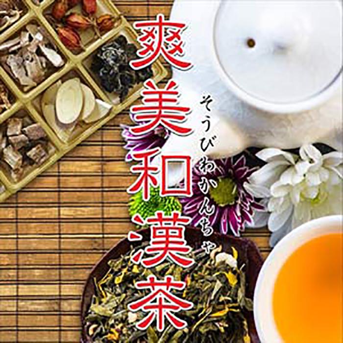 爽美和漢茶(そうびわかんちゃ)