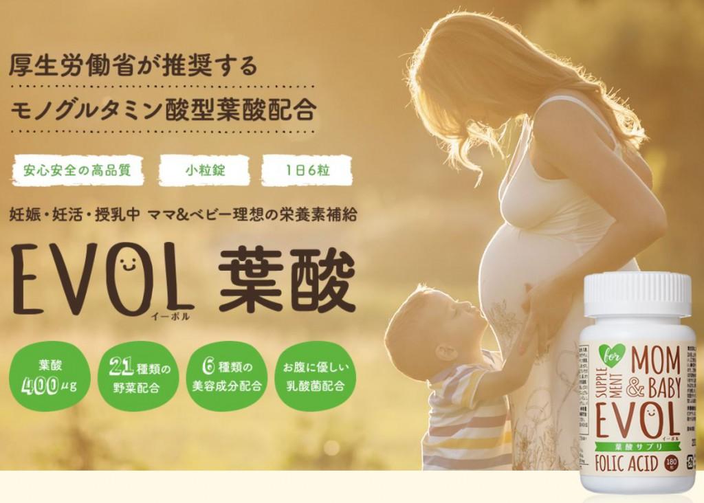 EVOL葉酸サプリ(イーボル)
