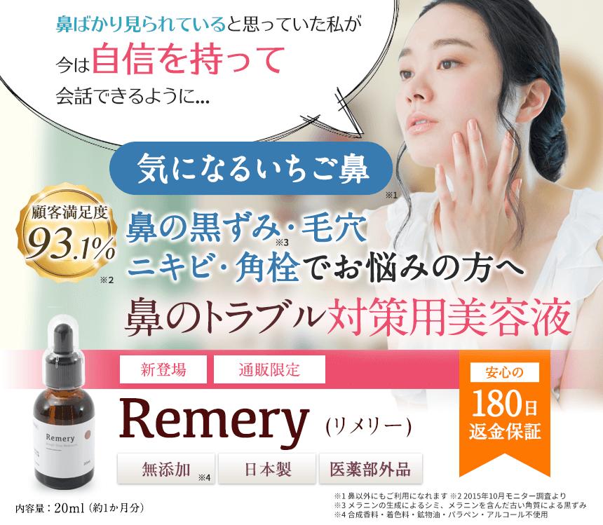 Remery(リメリー)