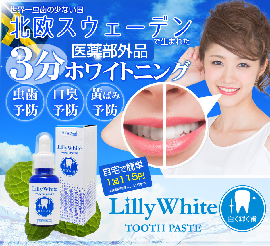 Lilly Whitet(リリーホワイト)